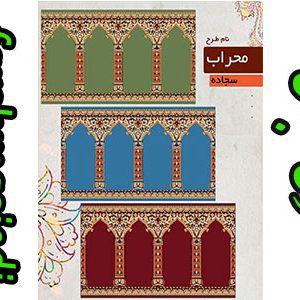 قیمت گلیم فرش محرابی مسجدی