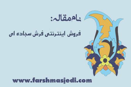 فروش اینترنتی فرش سجاده ای مسجدی