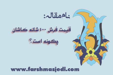 قیمت فرش 1000 شانه کاشان