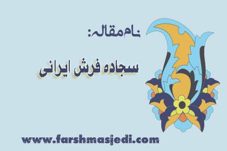 سجاده فرش ایرانی