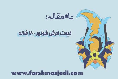قیمت فرش شونهر 700 شانه
