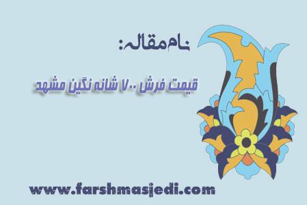 قیمت فرش 700 شانه
