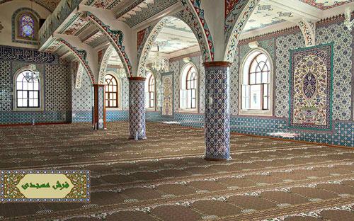 مسجد فرش شده طرح آرام