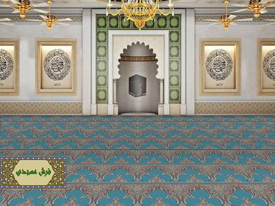 فرش مسجد مبین