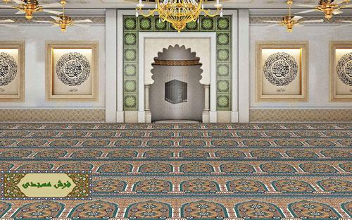 فرش مسجد منعم