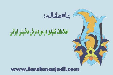 فرش ماشینی ایرانی