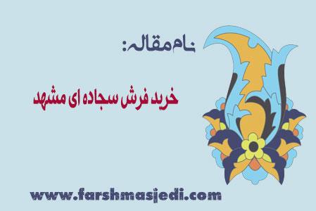 خرید فرش سجاده ای مشهد